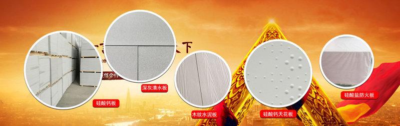 硅酸钙板价格核算